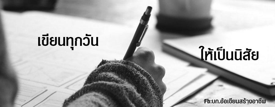 เขียนทุกวันให้เป็นนิสัย