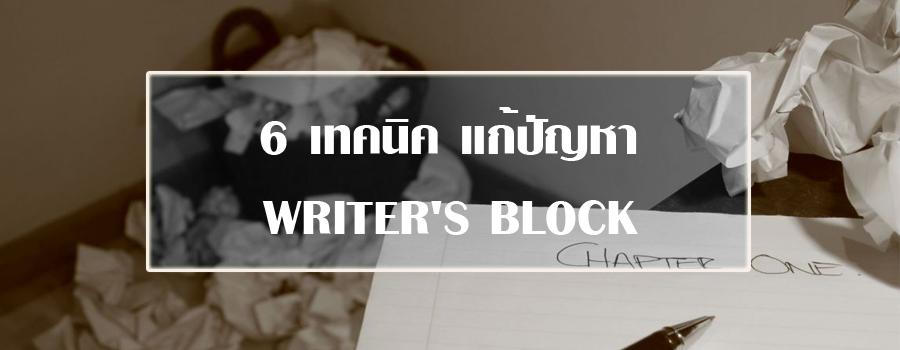 แก้ปัญหา WRITER'S BLOCK
