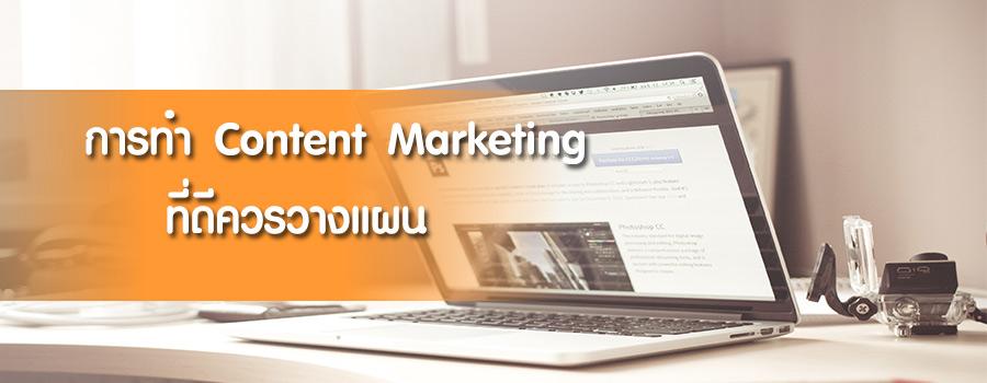 วางแผนทำContent Marketing