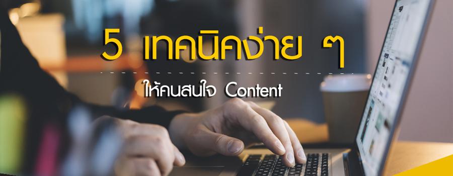 5เทคนิคง่ายๆให้คนสนใจ Content