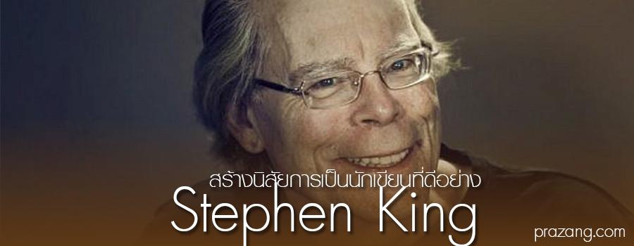 เป็นนักเขียนอย่างStephen King