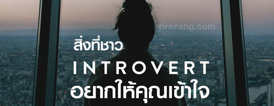 ชาวIntrovertอยากให้คุณเข้าใจ